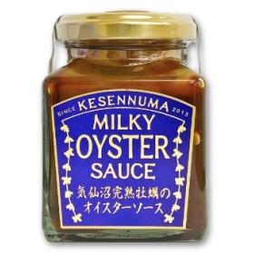 気仙沼完熟牡蠣のミルキーオイスターソース 160g 石渡商店