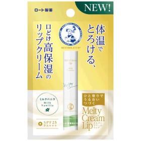【ロート製薬】メンソレータム メルティクリームリップ ミルクバニラ 2.4g