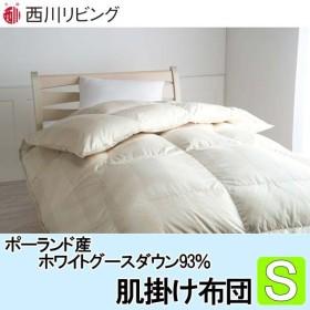羽毛肌掛け布団 ポーランド産ホワイトグースダウン93% シングル 日本製 西川リビング(取寄せ品)(代引き不可)