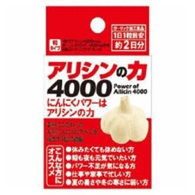 【サンヘルス】 アリシンの力4000 2粒