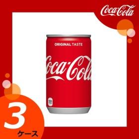 【3ケースセット】 コカ・コーラ 160ml缶 【メーカー直送/日本郵便/代引不可/全国送料無料】