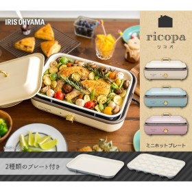 ホットプレート コンパクト セラミック たこ焼き 取り外し 丸洗い アイリスオーヤマ ricopa  MHP-R102 (あすつく)