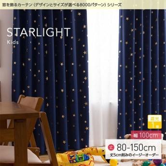 窓を飾るカーテンシリーズ 子供部屋 STARLIGHT(スターライト)幅100cm×丈80 〜150cm(2枚 ※5cm刻み) 遮光1級(代引不可)(B)