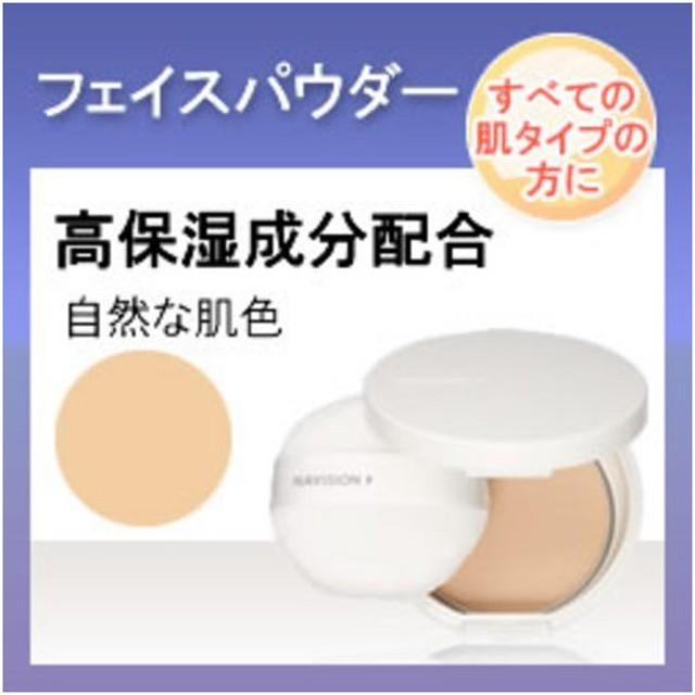 【終売】資生堂 ナビジョン NAVISION スキンケアベール 自然な肌色