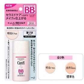 《花王》 Curel キュレル BBミルク 薄づきタイプ (明るい肌色) SPF28 PA++ 30ml