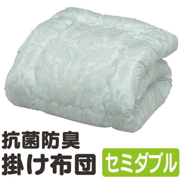 掛け布団 セミダブル 京都西川 抗菌防臭 FDEK-SD  アイリスオーヤマ 在庫処分価格