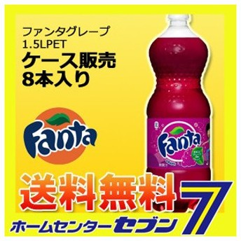 ファンタグレープ1.5LPET コカ・コーラ [【ケース販売】 コカコーラ ドリンク 飲料・ソフトドリンク]