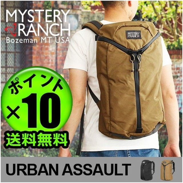 デイバッグ メンズ リュック バックパック ミステリーランチ アーバンアサルト Mystery Ranch URBAN ASSAULT 送料無料 P10倍