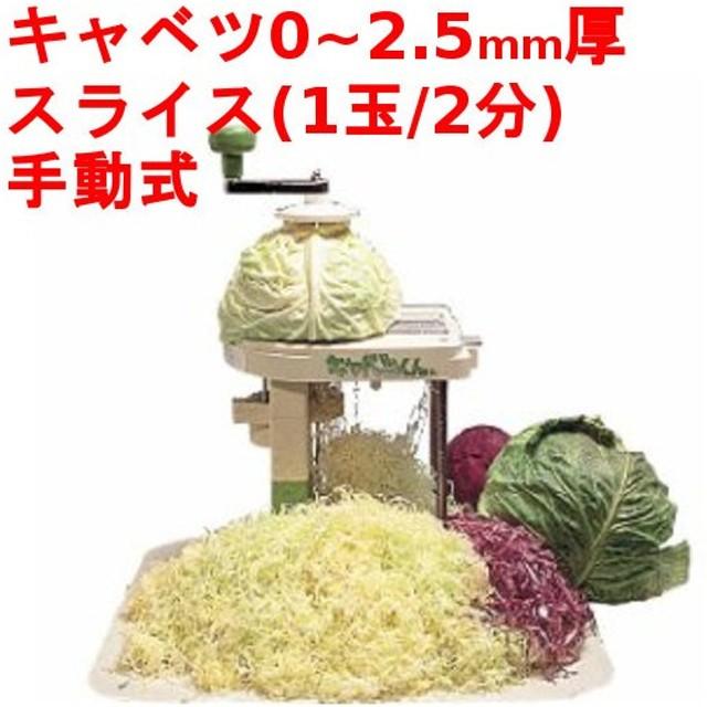 キャベツスライサー キャベツくん (業務用)(送料無料)