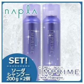 ナプラ インプライム ソーダシャンプー 200g x2個セット 炭酸シャンプー 男性用 女性用