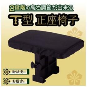富士パックス販売 h556 2段階の高さ調節が出来る T型正座椅子