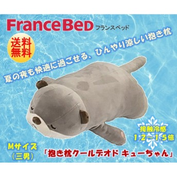 ひんやり接触冷感 フランスベッド ぬいぐるみ抱き枕 カワウソ キューちゃん Mサイズ 枕 肩こり 安眠枕 横向き枕 快眠枕 抱き枕