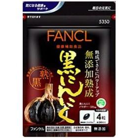 【ファンケル】 無添加熟成黒にんにく 120粒