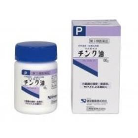 《健栄製薬》 チンク油 60g 【第3類医薬品】