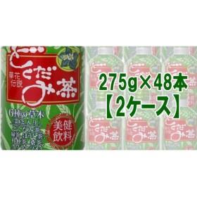 【送料無料!!】【うすき製薬】 どくだみ茶  275g×48本 【2ケース】