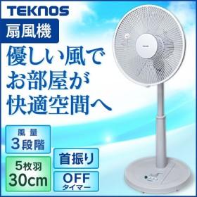 扇風機 安い 静か タイマー おしゃれ  リビング扇風機  KI-1775-W TEKNOS