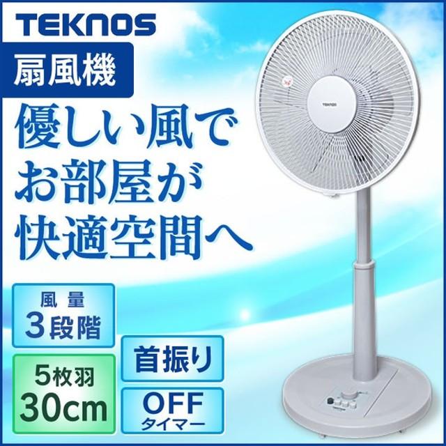 扇風機 安い 静か タイマー おしゃれ  リビング扇風機  KI-1775-W ホワイト TEKNOS