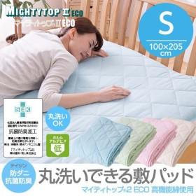 テイジン 防ダニ抗菌防臭 丸洗いできる敷パッド マイティトップ(R)2 ECO 高機能綿使用 シングル (取寄せ品)(B) 冷感 ひんやり 枕