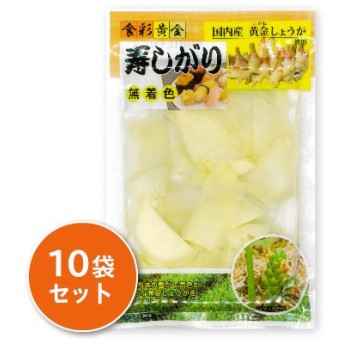 国産黄金生姜使用 寿司がり 60g × 10袋 坂田信夫商店