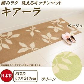 踏みラク 洗えるキッチンマット 日本製 キアーラ 60×240cm ベージュ・1789