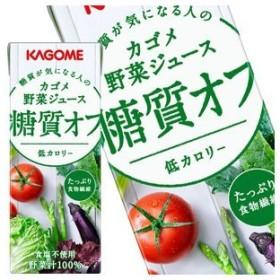 カゴメ 野菜ジュース糖質オフ 200ml紙パック×24本 [賞味期限:3ヶ月以上] 4ケース毎に送料がかかります 【4〜5営業日以内に出荷】
