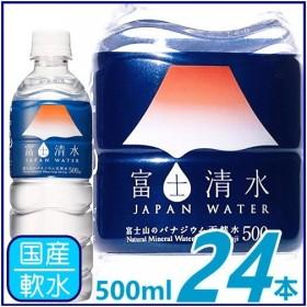 水 バナジウム 天然水 ナチュラルミネラルウォーター 富士清水 500ml×24本入 送料無料