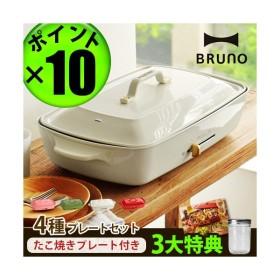 ブルーノ ホットプレート 大型 グランデ 4種プレート たこ焼き BRUNO (レシピ本+選べる3点特典付)