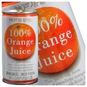神戸居留地 オレンジジュース100% 185g×30本<※90本まで1配送可>  【8月30日出荷開始】