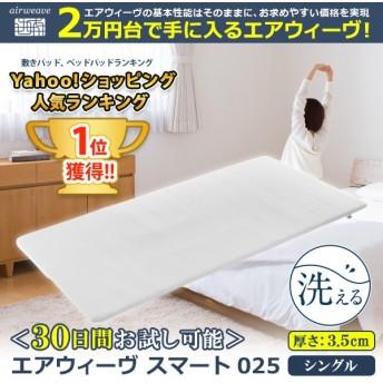 高反発マットレス 睡眠研究のエアウィーヴ 【エアウィーヴスマート025】 シングル
