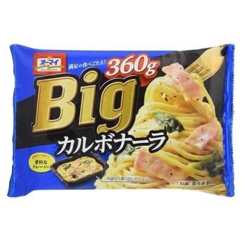 スパゲティ パスタ 麺類 食品 冷凍食品 冷凍 オーマイ Bigカルボナーラ 360g