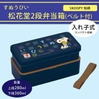 pos.332135 松花堂2段弁当箱(ベルト付) スヌーピー(和柄) LS5