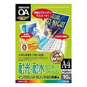 コクヨ KJGF11 (インクジェット出力用紙用耐光・耐水ラミネートフィルム/A4/10枚)