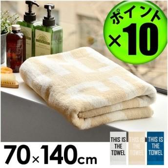 バスタオル 大判 厚手 柄 THIS IS THE TOWEL [ 70×140cm ] P10倍