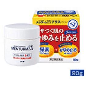 【第2類医薬品】【近江兄弟社】 メンターム EX プラス (EXクリーム) 90g  塗布剤