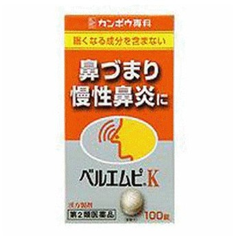 《クラシエ》 ベルエムピK葛根湯加川キュウ辛夷エキス錠 100錠 【第2類医薬品】