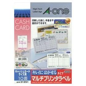 A-one 31251 (マルチプリンタラベル キレイにはがせるタイプ A4判 10面 キャッシュカードサイズ用/10シート(100片))