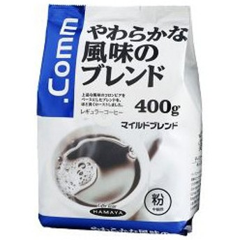 ハマヤ .Comm マイルドブレンド ( 400g )
