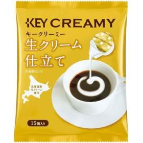 キーコーヒー クリーミーポーション生クリーム仕立て 15個