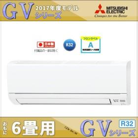 MSZ-GV2217-W 三菱電機エアコン 霧ヶ峰 GVシリーズ 6畳用 単相100V スタンダードモデル