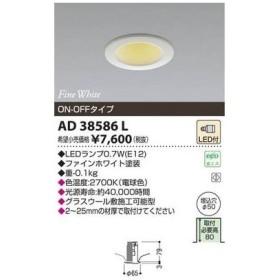 コイズミ AD38586L LEDダウンライト