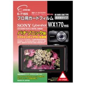 エツミ プロ用ガードフィルムAR SONY Cyber-shot WX170対応 E-7165