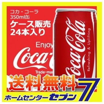 コカ・コーラ350ml缶 コカ・コーラ [【ケース販売】 コカコーラ ドリンク 飲料・ソフトドリンク]