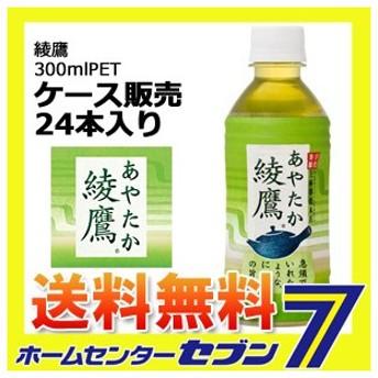 綾鷹300mlPET コカ・コーラ [【ケース販売】 コカコーラ ドリンク 飲料・ソフトドリンク]