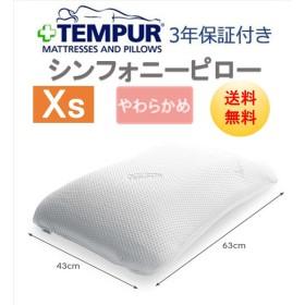 テンピュール TEMPUR シンフォニーピロー XSサイズ まくら 枕 低反発 やわらかめ 肩こり 安眠枕 快眠枕 正規品 3年保証 送料無料