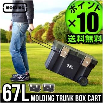 収納ボックス フタ付き おしゃれ 大型 molding トランクボックスカート ウィズ キャスター