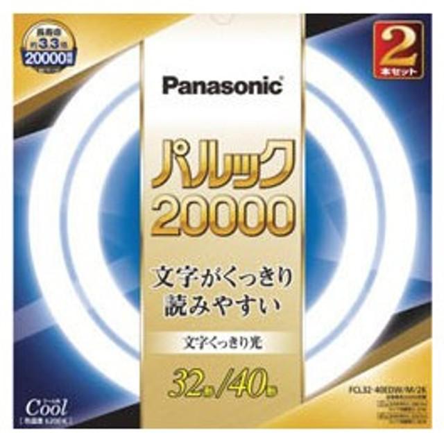 パナソニック FCL3240EDWM2K パルック20000(32+40W/クール色/文字くっきり光)