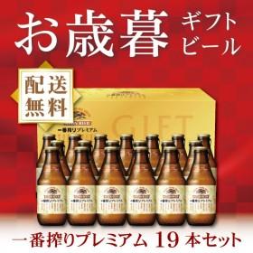 御歳暮 お歳暮 ビール ギフト beer プレゼント 送料無料  キリン 一番搾り プレミアム K-PI5 1セット 詰め合わせ