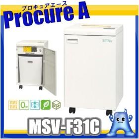 明光商会 MSシュレッダー MSV-F31C【代引決済不可】※搬入設置ご希望のお客様にも無料対応致します!(送付先や設置条件によって別途費用要)