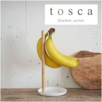 バナナスタンド バナナホルダー トスカ tosca つり下げ バナナ立て バナナ掛け バナナハンガー 木製 吊るす [ tosca バナナスタンド ]