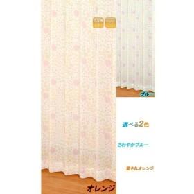 ユニベールレースカーテン Wフラワーボイル オレンジ 幅100×丈148cm 2枚組 代引不可